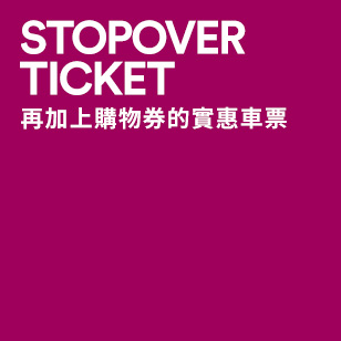 STOPOVER TICKET Let's get shopping certificates!