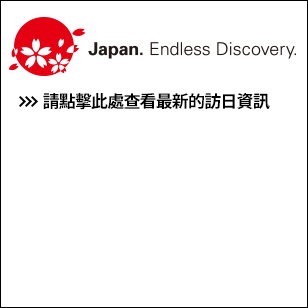 JAPAN. Endless Discovery. 請點擊此處查看最新的訪日資訊