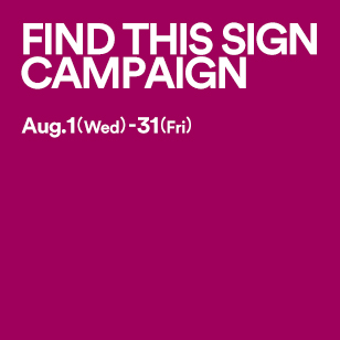 FIND THIS SIGN CAMPAIGN Aug.1(Wed)-31(Fri)