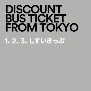 DISSOUNT BUS TICKET FROM TOKYO 1、2、3、しすいきっぷ