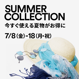 SUMMER COLLECTION 今すぐ使える夏物がお得に 7/8(金)~18(月・祝)