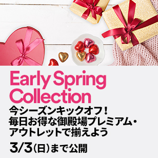 Early Spring Collection 今シーズンキックオフ!毎日お得な御殿場プレミアム・アウトレットで揃えよう 3/3(日)まで公開