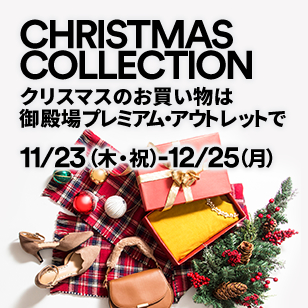 CHRISTMAS COLLECTION クリスマスのお買いものは御殿場アウトレットで 11/23(水・祝)~12/25(月)