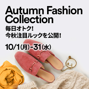 Autumn Fashion Collection 毎日オトク!今秋注目ルックを公開! 10/1(月)-31(水)