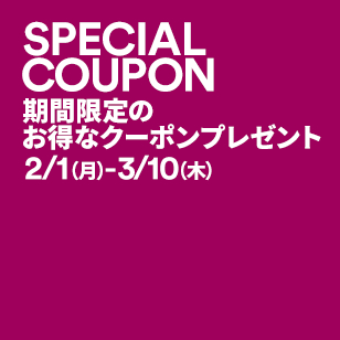 SPECIAL COUPON 期間限定のお得なクーポンプレゼント 2/1(月)~3/10(木)
