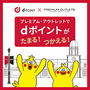 【d POINT × PREMIUM OUTLETS】プレミアム・アウトレットでdポイントがたまる!つかえる!