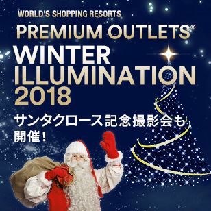 WORLD'S SHOPPING RESORTS PREMIUM OUTLETS®  WINTER ILLUMINATION 2018 サンタクロース記念撮影会も開催!