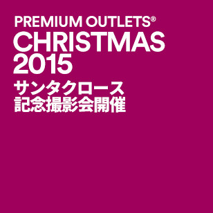PREMIUM OUTLETS CHRISTMAS 2015 サンタクロース記念撮影会開催