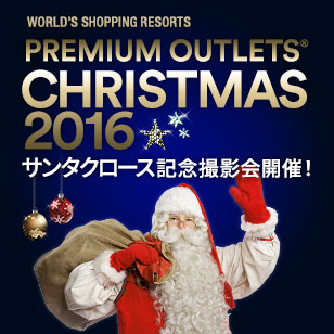 WORLD'S SHOPPING RESORTS PREMIUM OUTLETS® CHRISTMAS 2016 サンタクロース記念撮影会開催!