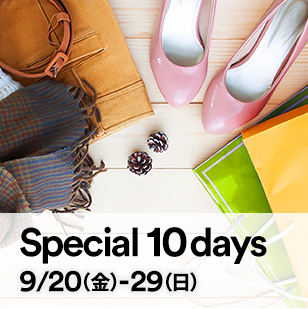 Special 10 days 9/20(金)-29(日)