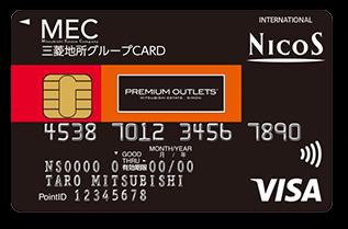 三菱地所グループcard プレミアム アウトレット premium outlets