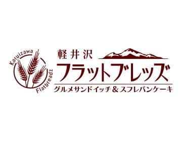 Karuizawa Flatbreadz 軽井沢フラットブレッズ