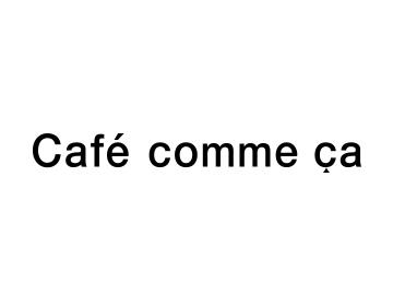 Cafe comme ca ( カフェコムサ )
