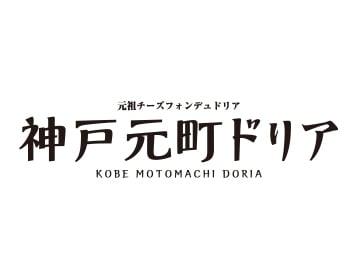 Kobe Motomachi Doria 神戸元町ドリア