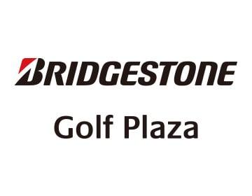 Bridgestone Golf Plaza ブリヂストン ゴルフ プラザ