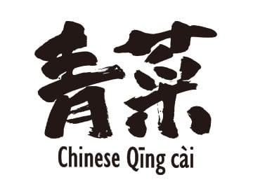 Chinese Qing Cai チャイニーズ青菜