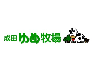 Narita Dream Farm 成田ゆめ牧場
