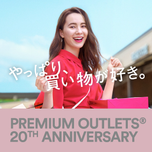 やっぱり、買い物が好き。20th ANNIVERSARY SPECIAL CONTENTS