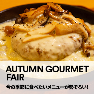 AUTUMN GOURMET FAIR