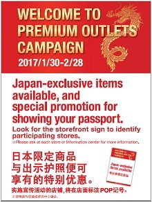 "<span class=""red""><Event></span>Welcome to Premium Outlets® Campaign<br />