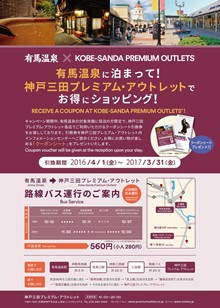 Coupon Voucher will be given at the Arima Hot Springs upon your stay.