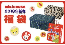Announcing pre-orders for 2018 New Year's Lucky Bags